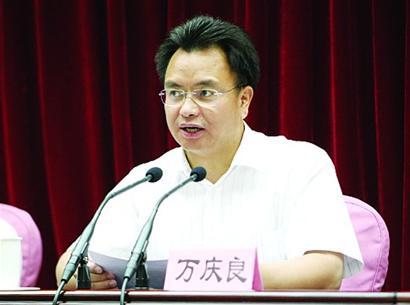 原广州市委书记万庆良跟周有什么关联 万庆良供出67人名单
