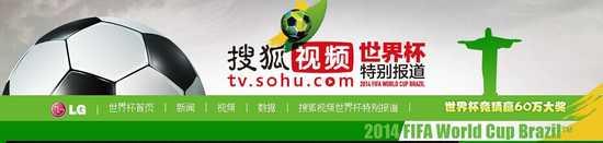 点击进入《搜狐视频世界杯特别报道》页面