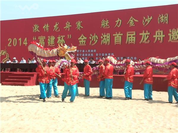 阜宁金沙湖龙舟赛 为夏季旅游造势(组图)