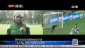 视频-国安外援畅谈世界杯 冠军将属日耳曼战车