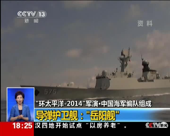 武装越野_新闻链接:中国海军编队舰艇组成