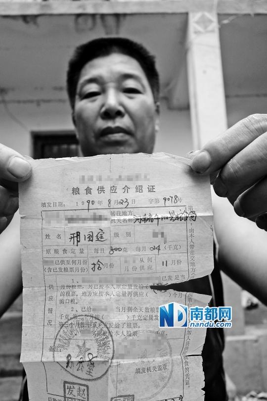一张发黄的《粮食供应介绍证》,成为邢国亭仅有的物证。南都记者 孙旭阳 摄