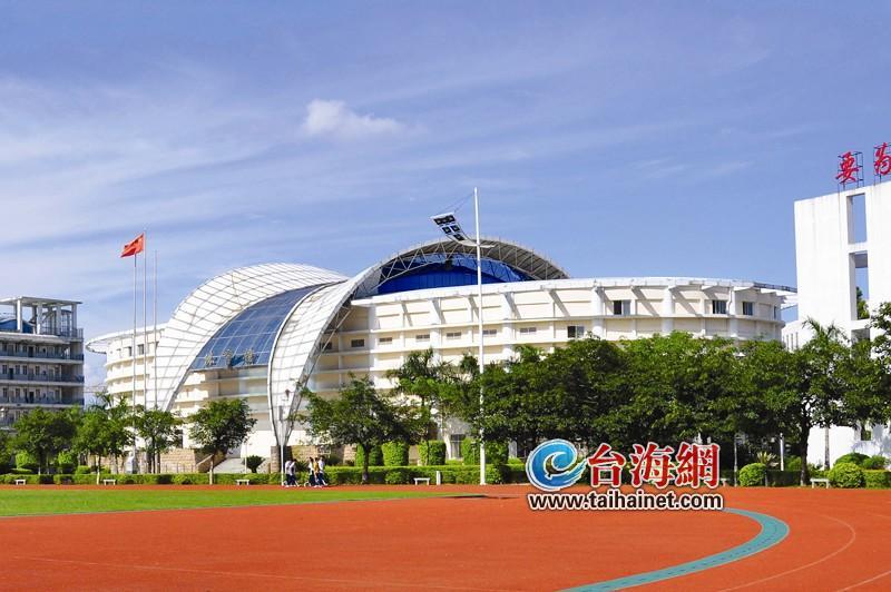 漳州实验中学体育馆