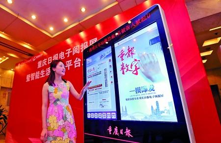 昨日,重庆日报电子阅报屏暨智能生活服务平台正式上线。 首席记者 钟志兵 摄