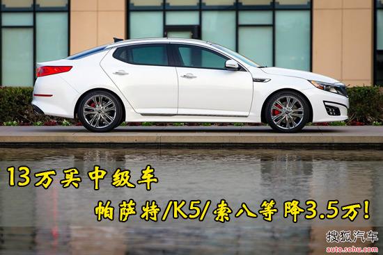 13万买中级车 帕萨特/K5/索八等降3.5万!