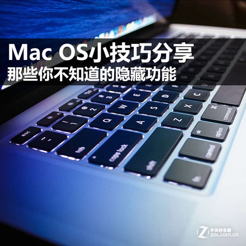 Mac OS小技巧分享 那些你不知道的功能