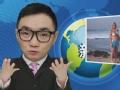 新闻大脸播:全球首例巨乳爆炸事件曝光