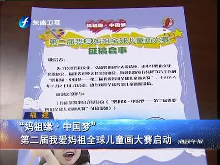 """妈祖缘·中国梦""""第二届我爱妈祖全球儿童画大赛启动"""
