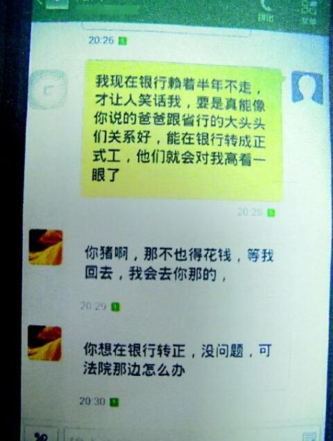 范某与张辉的聊天记录。 警方供图