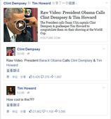 曝奥巴马将接见美国队功臣 霍华德直呼:太酷了