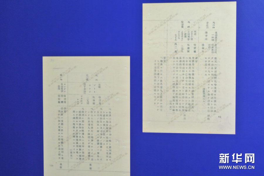 日军侵华记录_日军侵华失败原因_日本侵华战争