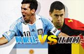 数研所:阿根廷VS比利时