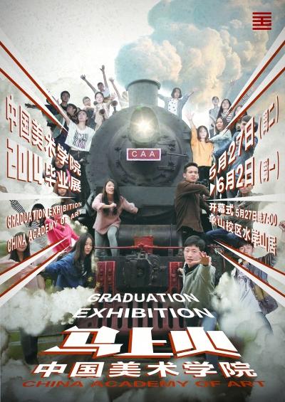 中国美术学院2014年毕业设计展海报设计 周峰