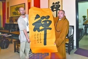 南粤禅林图》长卷创作组赠送了亲自书写的书法作品《禅》.书