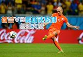 点球回放:克鲁尔神奇两次扑救 荷兰强势进四强