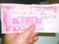 百元大钞上的求救信息