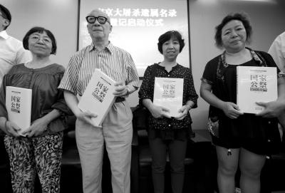 昨天,南京大屠杀死难者遗属代表、南京大屠杀幸存者余昌祥(左二)与三个女儿在启动仪式上获赠首发的《国家公祭・解读南京大屠杀死难者国家公祭日资料集(1)》。