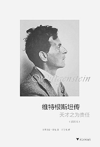 [英]瑞·蒙克著 王宇光译 浙江大学出版社