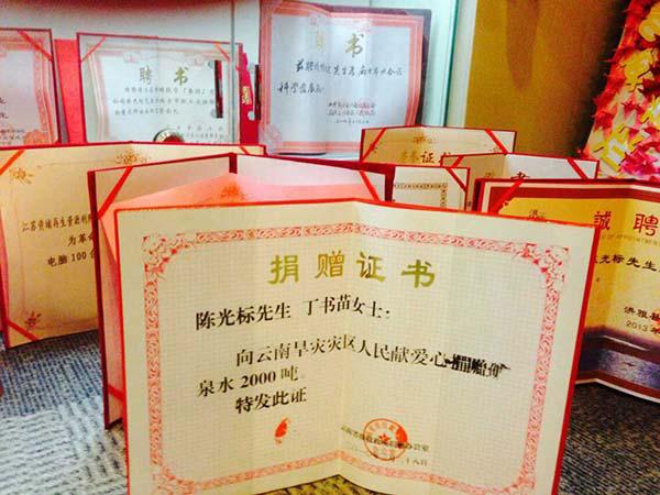 颁发给陈光标与丁书苗的捐赠证书