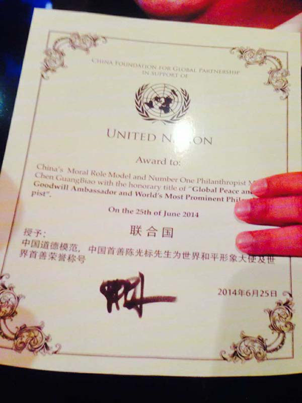 """联合国(中国)全球合作基金会执行主席颁给陈光标的""""世界首善""""荣誉称号"""