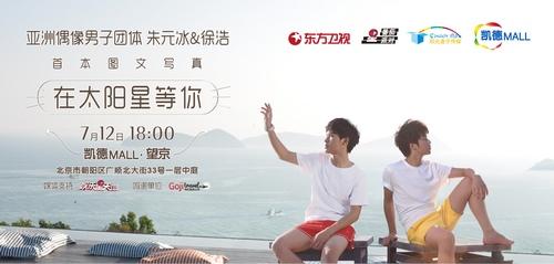 亚洲偶像男子团体朱元冰&徐浩首本图文写真7.12北京签售