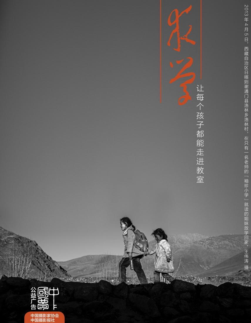 """""""中国梦""""影像公益广告主题展作品展示(组图)"""
