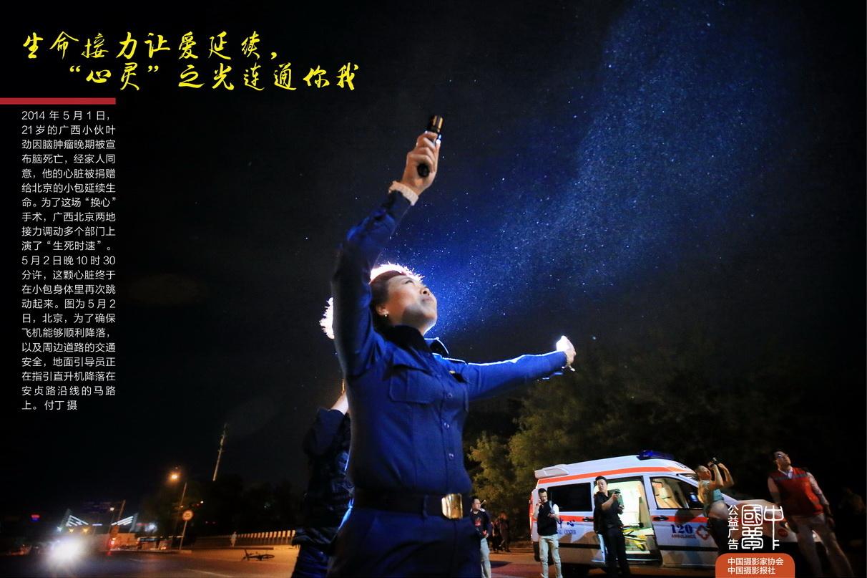 """""""中国梦""""影像公益广告主题展作品展示"""