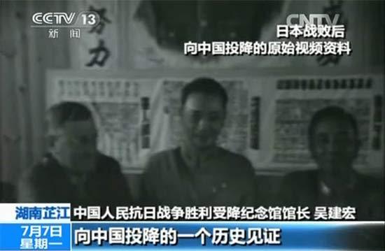 日本1945年向中国投降原始视频首次公布,共1分18秒。