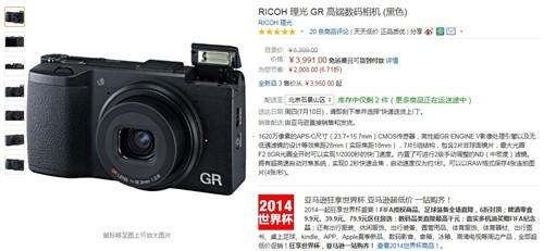 高画质小DC 理光GR亚马逊仅售3991元