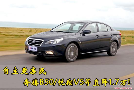 自主更亲民 奔腾B50/悦翔V5等直降1.7万!