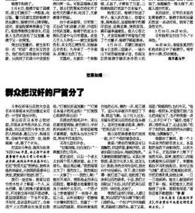 本文摘自《周末》2009年2月19日第16版,作者:李新,原题为: 群众把汉奸的尸首分了