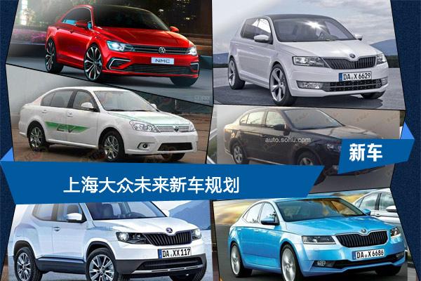 新桑塔纳上市时间_小CC/全新速派/天越 上海大众新车规划-搜狐汽车