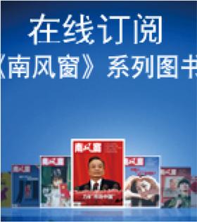 中国南海的反蚕食斗争