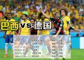 德国VS巴西交手记录:7-1狂虐桑巴 改变交战史