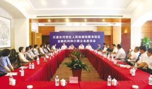 河西区检察院与驻区金融机构和企业座谈防范非法集资 元绍泉 摄