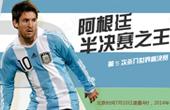特刊:阿根廷半决赛之王