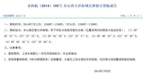 中国海事局网站相关通告截图。