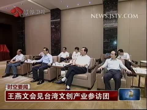 王燕文会见台湾文创产业参访团