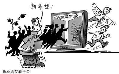 和王小莉一样,许多大学生一走出大学校门,就十分困惑.图片