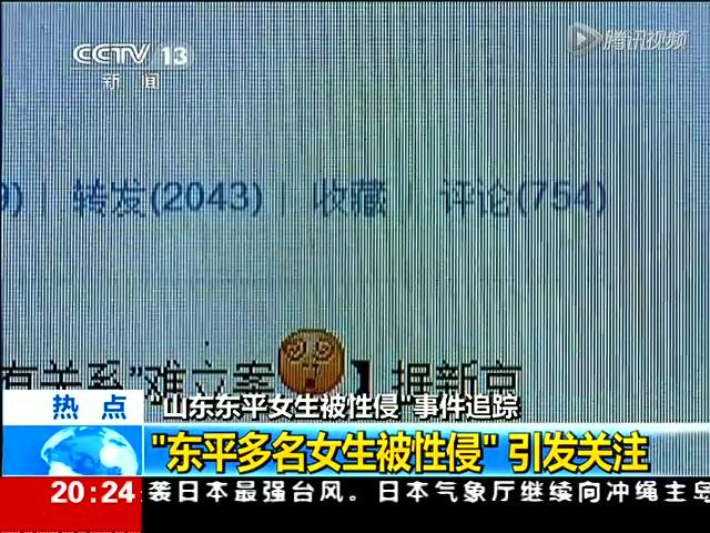 山东东平女生口供遭性侵追踪:女生质疑短发改家属(图)警方国外多名发型图片