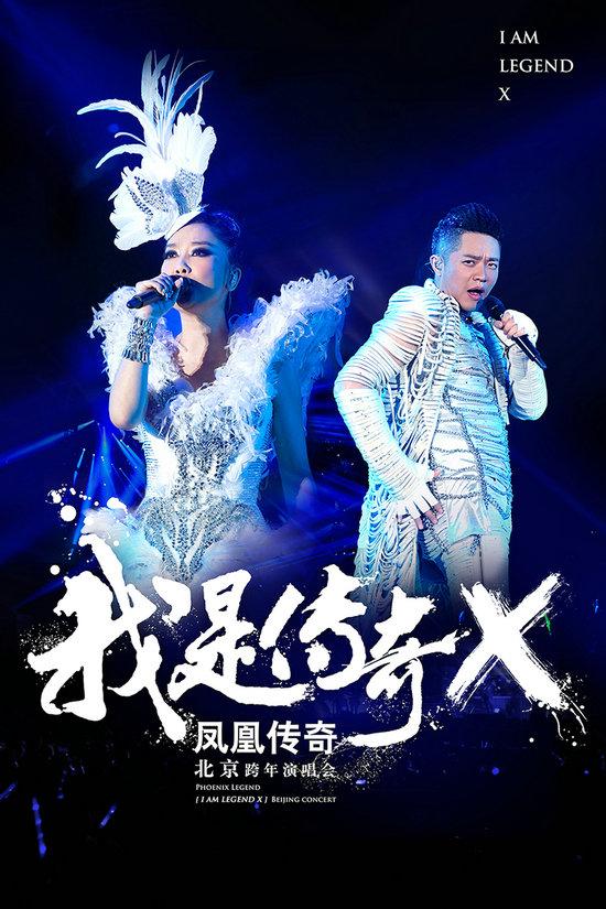 凤凰传奇我是传奇X 演唱会今日正式开票图
