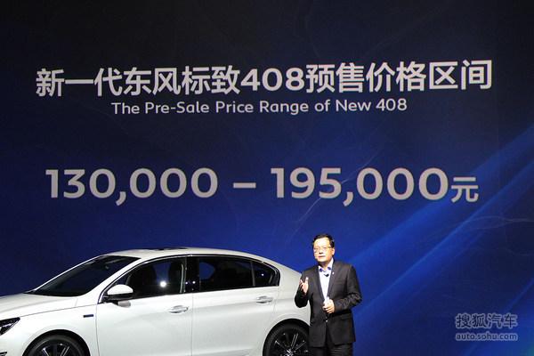 标致新一代408预售价发布
