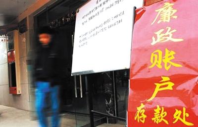 某地专门开设的廉政账户。图片来源:中国日报网