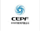 第八届中华宝钢环境奖