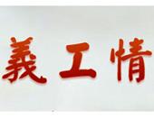 寻找北京最美慈善义工