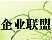 绿色竞争力企业联盟