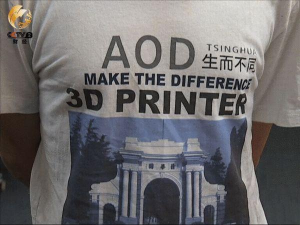 奥德莱三维打印有限公司设计的衣服 展现了团队精神