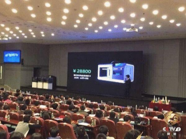 奥德莱三维打印机去参加第二届3D打印技术产业大会