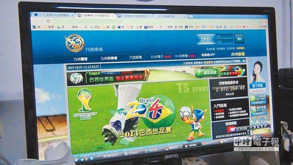 台警方破获世界杯签赌网 网站1周注金30亿(图)