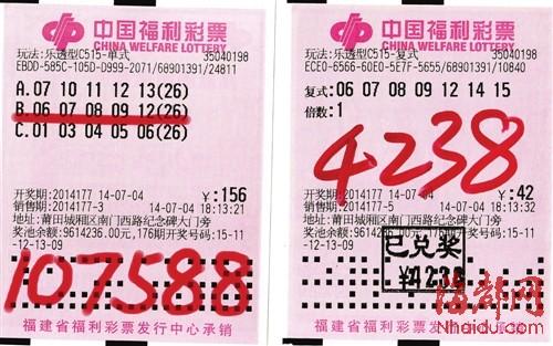莆田杨先生15选5中奖11万多元